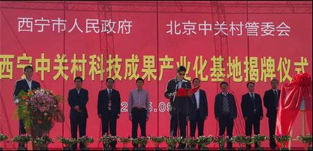 华通国际高新产业研究院承担的《西宁中关村科技成果产业化基地产业发展规划》落地实施