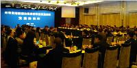 華通國際受邀參加青海省海西州與中關村企業家交流洽談會