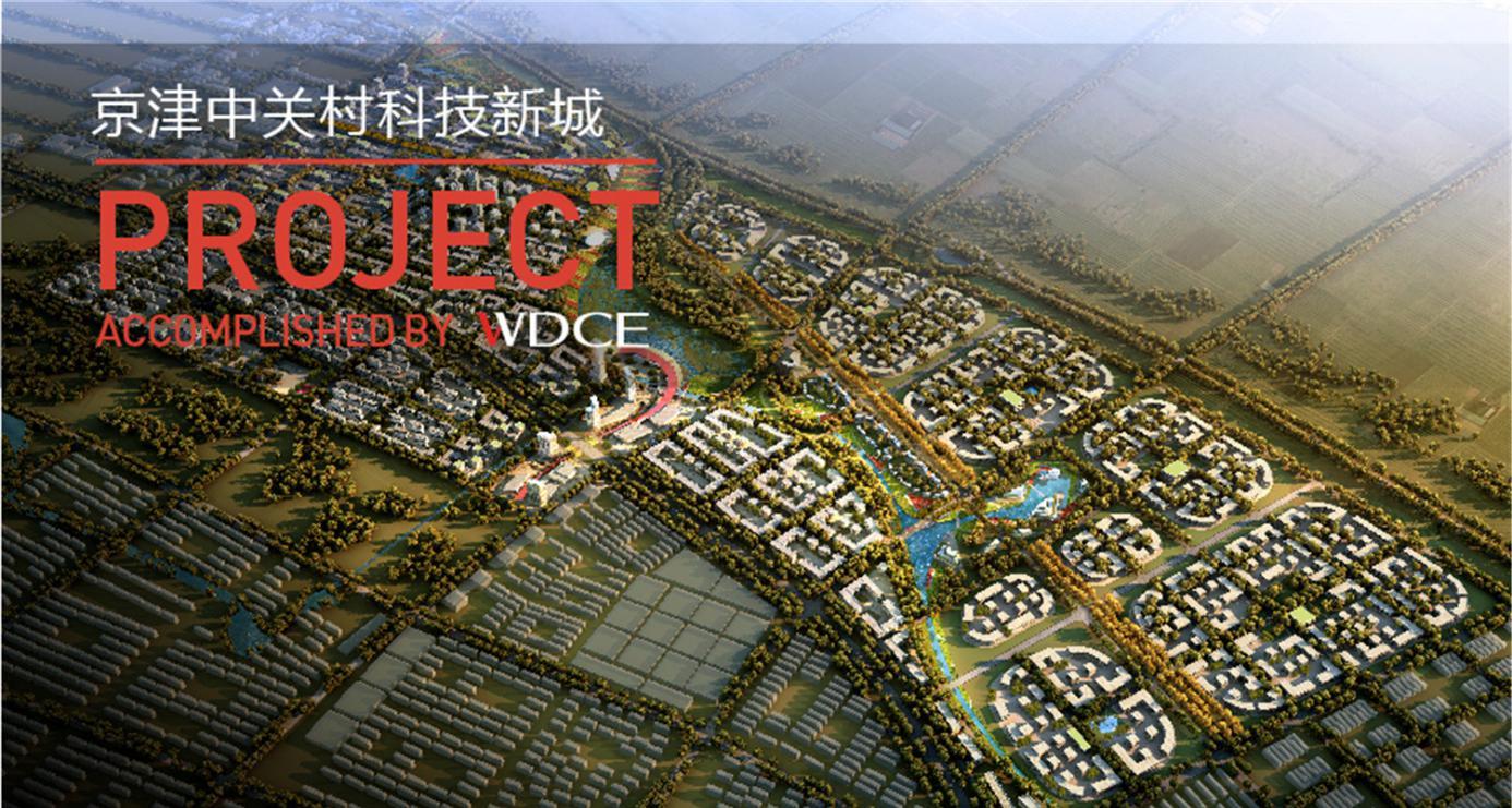 """华通国际多个项目荣获""""2015年度北京市优秀城乡规划设计奖"""""""