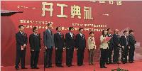 華通國際總裁魏閩紅受邀出席北京化工大學新校區圖書館項目開工典禮