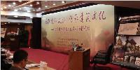 """华通国际受邀参加""""第五次北京历史文化名城保护论坛"""""""