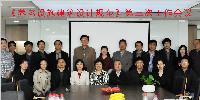 《养老设施建筑设计规范》第三次工作会议在华通国际举行