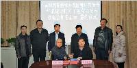 南陽國家高新區與華通國際簽署《戰略合作備忘錄》