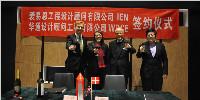 丹麦IEN公司访问华通国际并签署合作协议