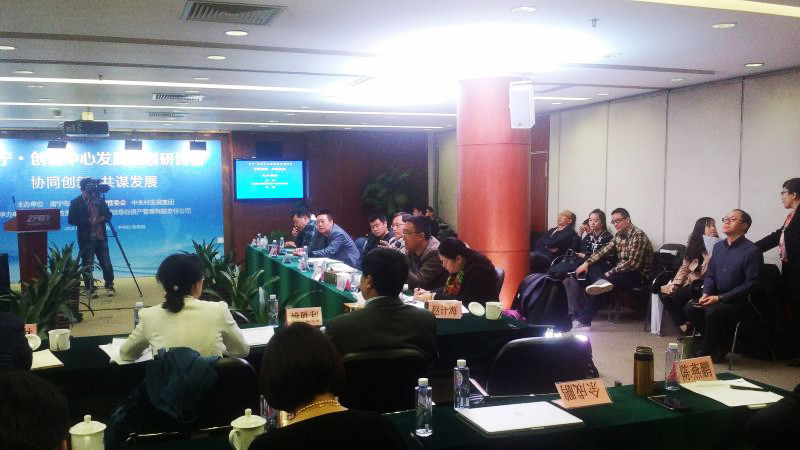 遲強先生出席南寧·中關村創新中心發展規劃研討會