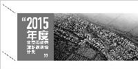 """華通國際多個項目榮膺""""2015年度北京市優秀城鄉規劃設計獎"""""""