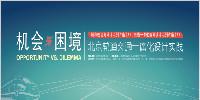 """""""機會與困境——北京軌道交通一體化設計實踐""""講座成功舉辦"""