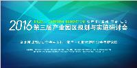 【創新場:空間·平臺·生態】第三屆產業園區規劃與實施研討會在京舉辦