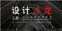 【設計沙龍】設計實踐思考維度/Dimension in design practice