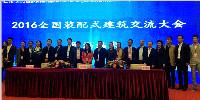 華通國際獲選為國家裝配式建筑產業技術創新聯盟理事單位