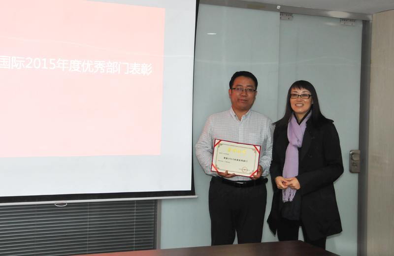 华通国际2015年度优秀部门表彰会成功举办