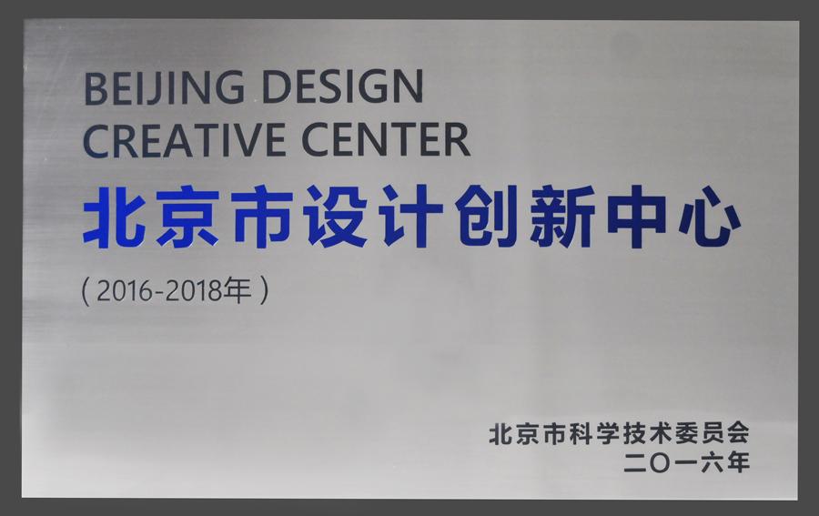 """華通國際榮獲""""北京市設計創新中心""""認定"""