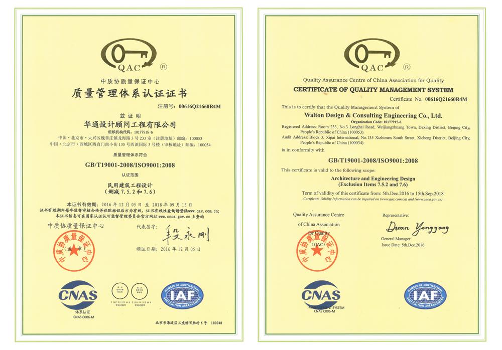 華通國際順利通過2016年度ISO9001:2008質量管理體系認證審核