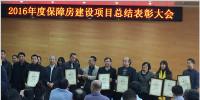華通國際項目榮獲2016年度北京市保障房建設貢獻獎
