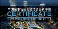 华通国际当选中国城市轨道交通协会第二届理事会会员单位
