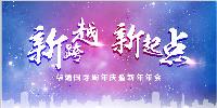 新跨越 · 新起点 | 华通国际周年庆&欢乐趴