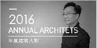 華通國際李寧先生榮膺2016年度建筑人物
