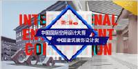 華通國際兩項目榮膺第七屆中國國際空間設計大賽(中國建筑裝飾設計獎)金獎