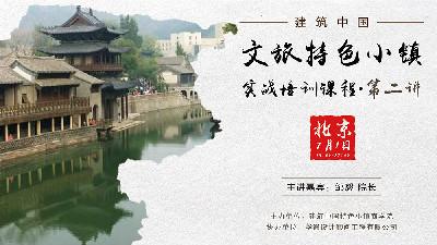 """""""文旅特色小镇实战培训课程""""第二讲在北京隆重开课!"""