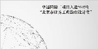 """華通國際三項目入選2017年""""北京市優秀工程勘察設計獎"""""""