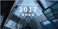 奔跑吧,2017 | 华通国际2017年度年中工作总结分享会成功举办