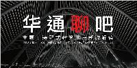 华通聊吧 | 郭宁:装配式建筑北京新政解读