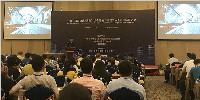 """华通国际李宁先生受邀参加""""中国'轨道交通+物业'综合开发与建筑工程设计国际研讨会"""