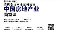 """华通国际受邀参与清华MBA课程""""洞悉支柱产业系列课程——中国房地产行业""""录制"""