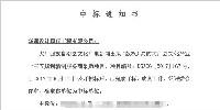 """华通国际产研院中标《河北省大厂县文化产业""""十三五""""规划编制》项目"""