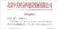 华通国际产研院中标《北京中关村京西建设发展有限公司发展战略规划》项目