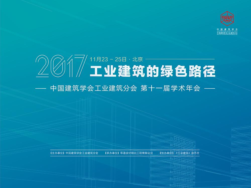 【工业建筑的绿色路径】2017年中国建筑学会工业建筑分会第十一届学术年会成功举办