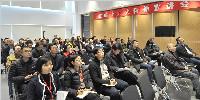 """华通国际""""学习贯彻党的十九大精神专题报告会""""成功举办"""