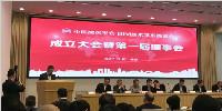 """华通国际受邀出席""""中国建筑学会BIM技术学术委员会成立大会暨第一届理事会"""""""