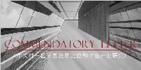 华通国际《中关村一区多园发展定位和特色产业研究》课题研究团队获甲方致函表扬
