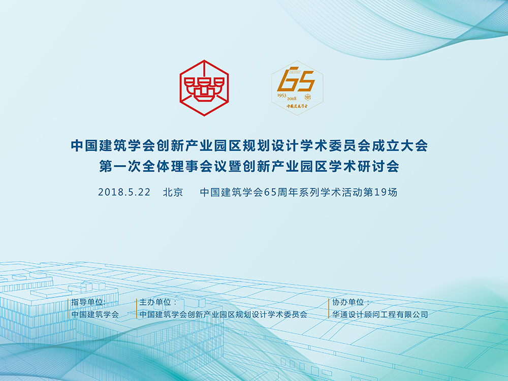 中國建筑學會創新產業園區規劃設計學術委員會成立大會暨創新產業園學術研討會成功舉辦