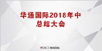 前行,才有未來 | 華通國際2018年度年中工作總結分享會成功舉辦