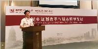华通国际产城研究院院长傅博受邀出席2018城市发展与规划大会