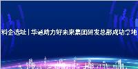 科企選址|華通助力好未來集團研發總部成功拿地
