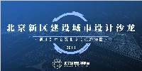 學術活動|北京新區建設城市設計沙龍成功舉辦
