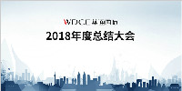 華通動態 | 華通國際2018年度總結大會圓滿舉辦!