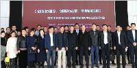 華通動態 | 華通國際受邀出席北京城市規劃學會中關村分會中關村示范區全國科技創新中心