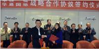 華通動態 | 華通國際與中鐵二院簽署TOD戰略合作協議
