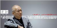 专访 | 《中国高新科技》杂志专访华通国际董事长李钊先生