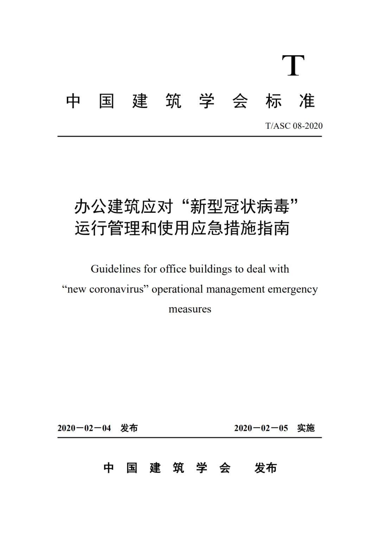 """辦公建筑應對""""新型冠狀病毒"""" 運行管理應急措施指南發布"""