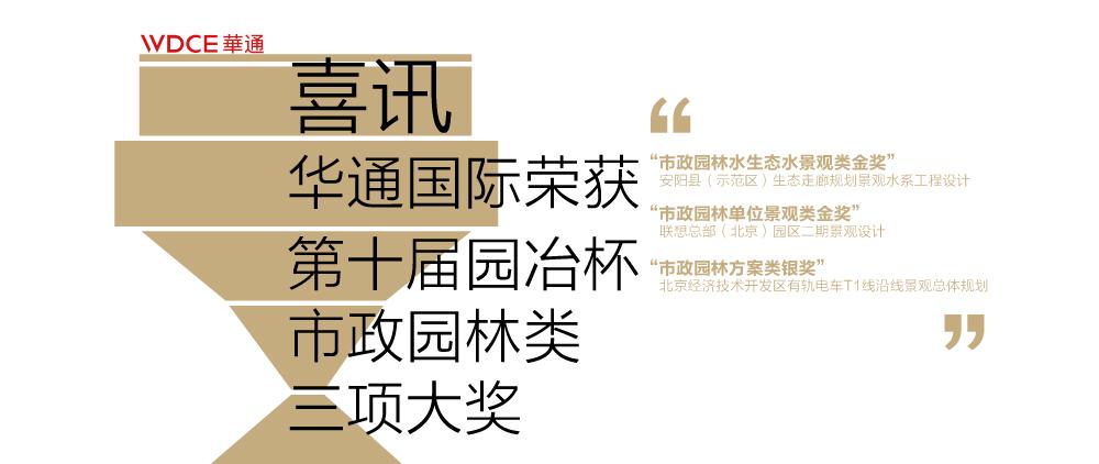 喜讯 | 华通国际荣获第十届园冶杯市政园林类三项大奖